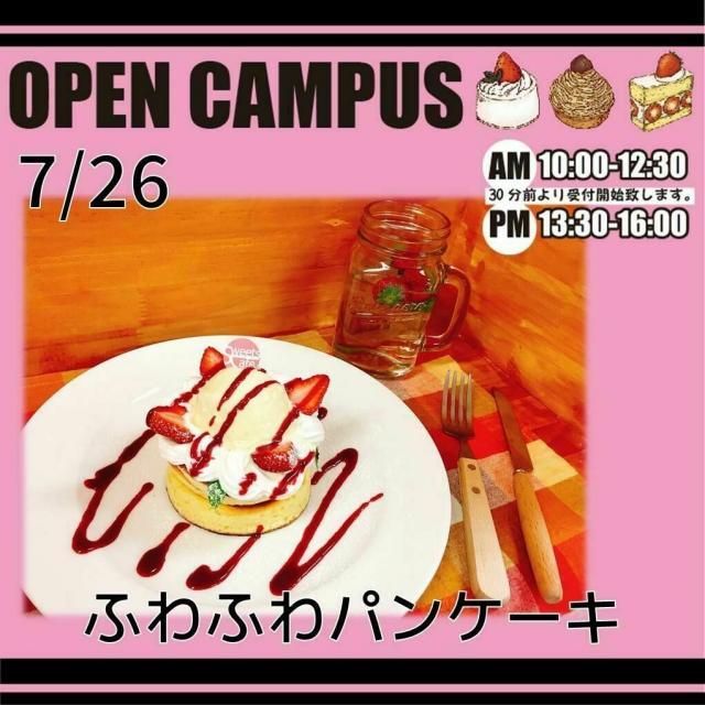 仙台スイーツ&カフェ専門学校 7/26(日)ふわふわパンケーキ体験★3