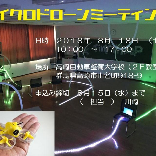 高崎自動車整備大学校 マイクロドローン飛行体験2