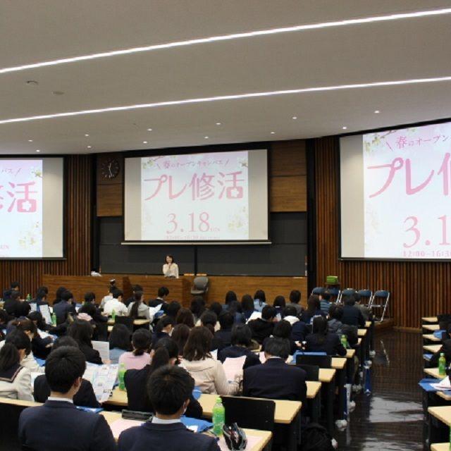 広島修道大学 春のオープンキャンパス プレ修活3