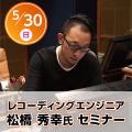 専門学校 名古屋ビジュアルアーツ レコーディングエンジニア 松橋秀幸氏 セミナー