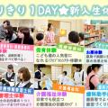 【特別イベント】なりきり1DAY★新入生体験