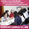 信州豊南短期大学 幼児教育学科入試相談会