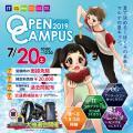 夏のオープンキャンパス 予約受付開始!/宮崎マルチメディア専門学校