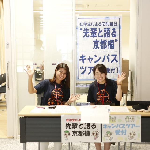 京都橘大学 TOUCH!! CAMPUS 20194