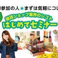 大阪ビジネスカレッジ専門学校 まずは気軽に♪雑貨ショップ業界のシゴトはじめてセミナー !