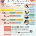 オープンキャンパス2019♪/大分県立芸術文化短期大学
