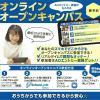 大阪リゾート&スポーツ専門学校 最短30分!自宅から参加できるオンラインオープンキャンパス★