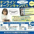 大阪リゾート&スポーツ専門学校 おうちで簡単!オンラインオープンキャンパス