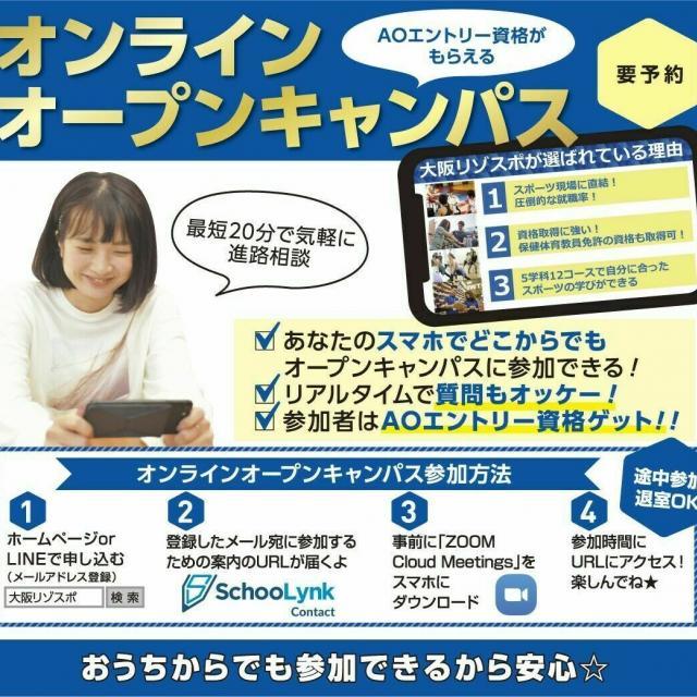 大阪リゾート&スポーツ専門学校 おうちで簡単!オンラインオープンキャンパス1