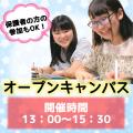 東京ITプログラミング&会計専門学校名古屋校 ★オープンキャンパス★