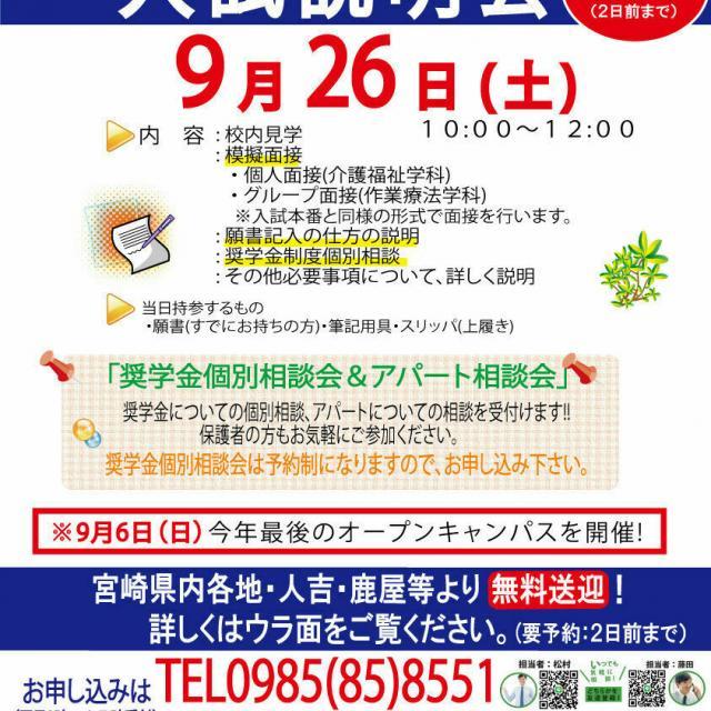宮崎保健福祉専門学校 入試説明会【介護福祉学科】えびの・小林ルート1