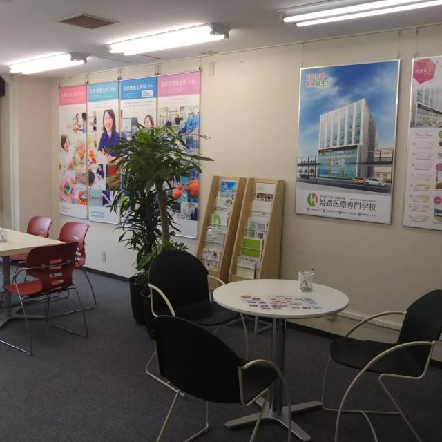 姫路医療専門学校 【個別対応】学校見学会・進路相談会2