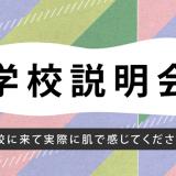 【7月14日】学校説明会(午前)・プレスクール(午後/体験学習)の詳細