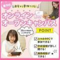 スマホから!オンラインオープンキャンパス/千葉医療秘書専門学校