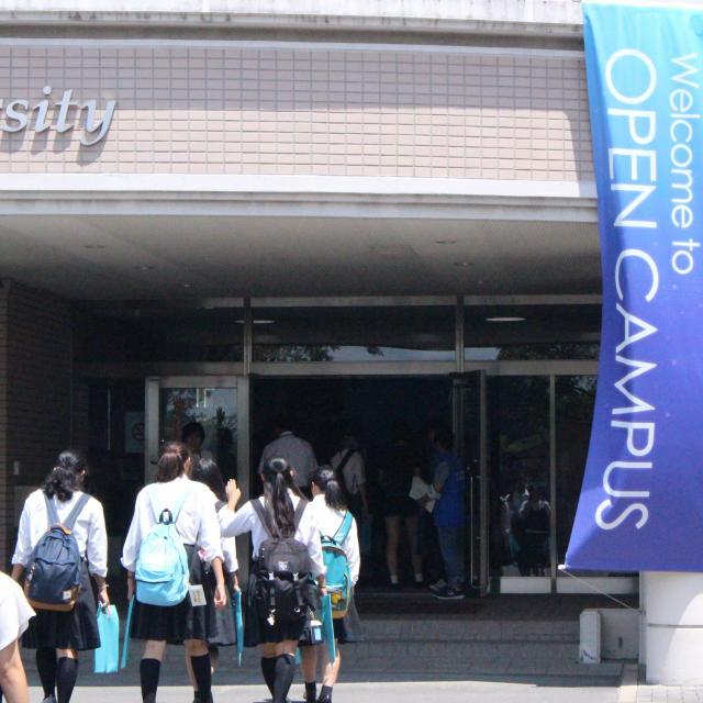 びわこ学院大学 夏のオープンキャンパス20181