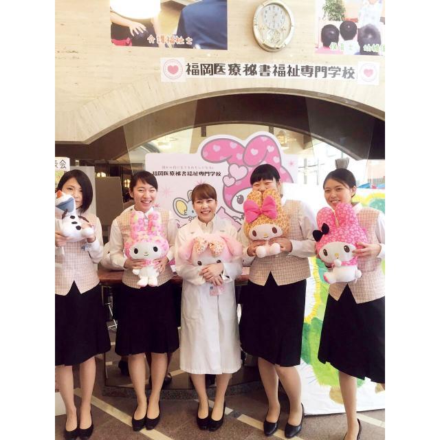 福岡医療秘書福祉専門学校 ☆6月のオープンキャンパス情報を更新しました☆3