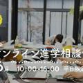 【オンライン進学相談会】創造性教育とビジネススキル/御茶の水美術専門学校