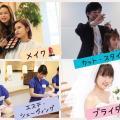 理容美容専門学校西日本ヘアメイクカレッジ トータルビューティスペシャル【場所:あべの本校】