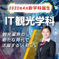 【来校で参加】ICT技術を使った観光の授業を体験しよう/名古屋観光専門学校