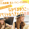 福岡ベルエポック美容専門学校 7/31(土) 12:30受付/13:00~16:30【来校型】