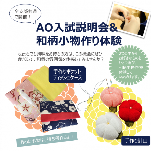 東亜和裁 2020 AO入試説明会&和柄小物作り体験!1