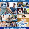 広島リゾート&スポーツ専門学校 ≪全学年対象≫スポーツのお仕事まるわかりイベント!