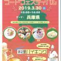 神戸国際調理製菓専門学校 この日限定☆いろんな調理分野に挑戦!!