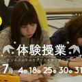 御茶の水美術専門学校 【体験授業】ビジュアルコミュニケーション