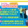 大阪ビジネスカレッジ専門学校 【来校】高校2年生限定!スペシャルドリームキャンパス