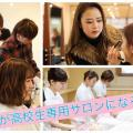 理容美容専門学校西日本ヘアメイクカレッジ NHC特別サロンにご招待★【場所:あべの本校】