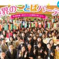 世界のことばパーティ~ 週末の夕方は国際交流しよう!~/専門学校 東京ビジネス外語カレッジ