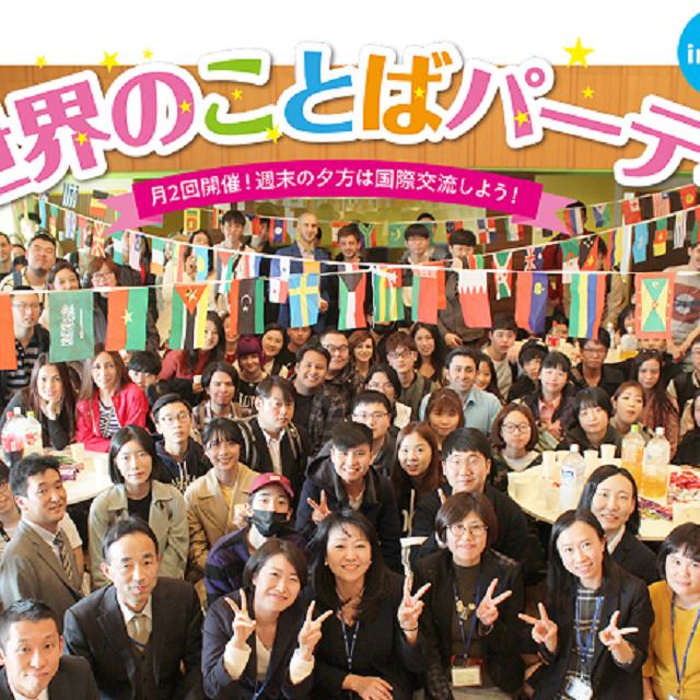 専門学校 東京ビジネス外語カレッジ 世界のことばパーティ~ 週末の夕方は国際交流しよう!~1