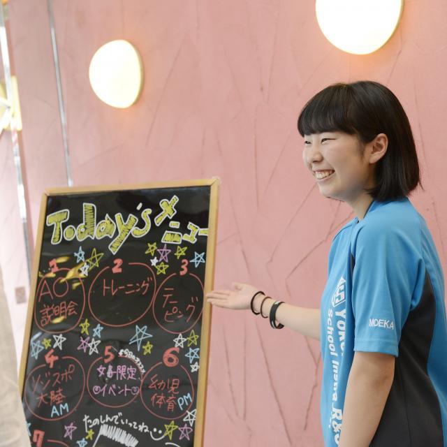 横浜リゾート&スポーツ専門学校 静岡、神奈川にお住まいの方必見!無料送迎バスツアー☆2