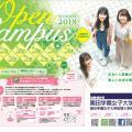 園田学園女子大学 7月29日オープンキャンパス開催!