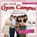 高校1・2年生のためのスペシャルオープンキャンパス/東京立正短期大学