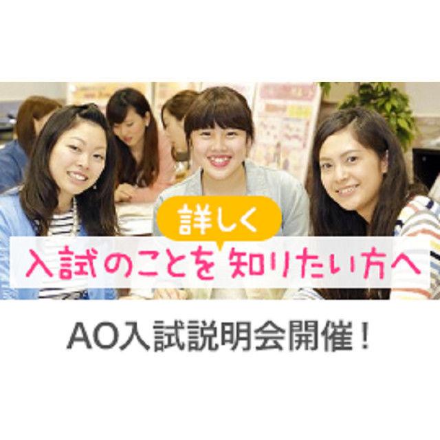 千葉ビューティー&ブライダル専門学校 ★特待生入試対策セミナー★1