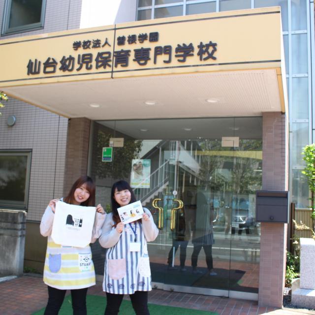 仙台幼児保育専門学校 保育技術で子どもの注目の的に!オープンキャンパスbasic1