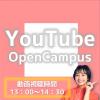 東京IT会計専門学校名古屋校 ★YouTubeオープンキャンパス★