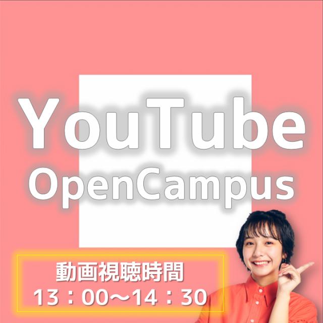 東京IT会計専門学校名古屋校 ★YouTubeオープンキャンパス★1