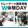 京都医健専門学校 支えるトレーナーを目指そう!トレーナー×国家資格W体験DAY