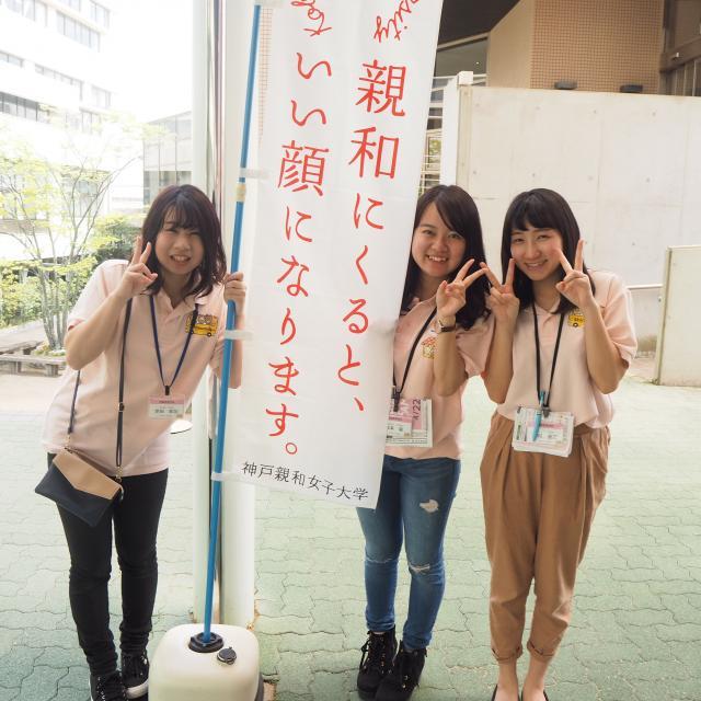 神戸親和女子大学 夏・秋のオープンキャンパス1