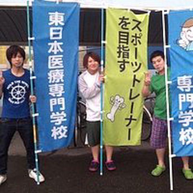 東日本医療専門学校 国家資格を持つスポーツトレーナーを目指す!体験入学会の案内4