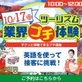 名古屋観光専門学校 【サクッと体験できるプチ講座】英語を使って接客に挑戦!