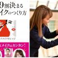 理容美容専門学校西日本ヘアメイクカレッジ カワイイはつくれる☆オープンキャンパス