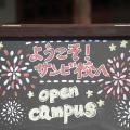 9/21(金)イブニングオープンキャンパス開催!/サンビレッジ国際医療福祉専門学校