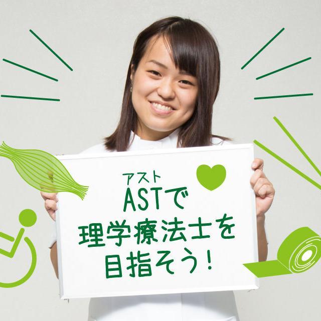 AST関西医科専門学校 ◆理学療法士◆土曜【午後】進路を決める学校見学2