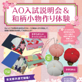 2018 AO入試説明会&和柄小物作り体験!の詳細