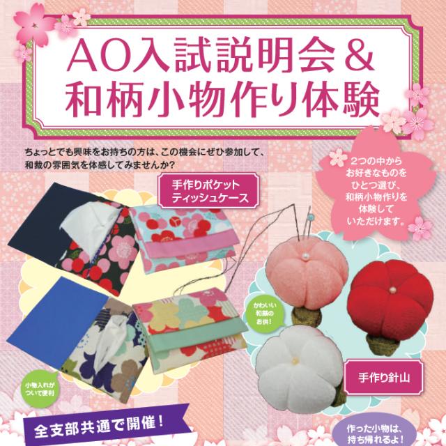 東亜和裁 2018 AO入試説明会&和柄小物作り体験!1
