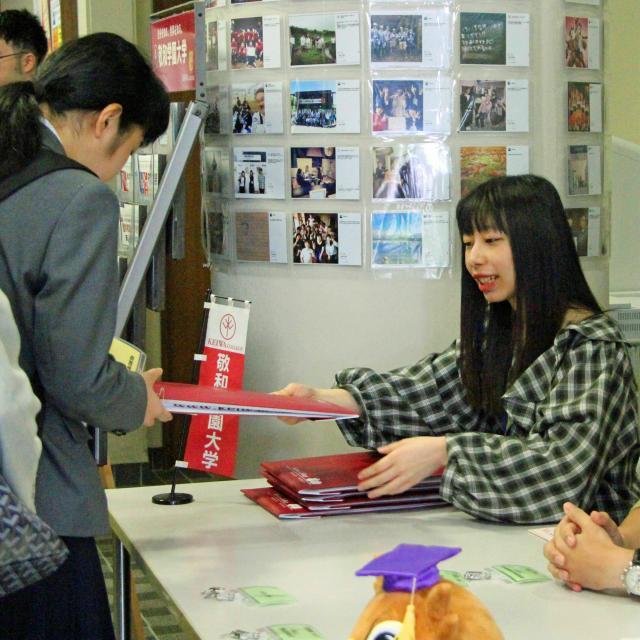 敬和学園大学 普段の大学を見に行こう! ウィークデー・オープンキャンパス3