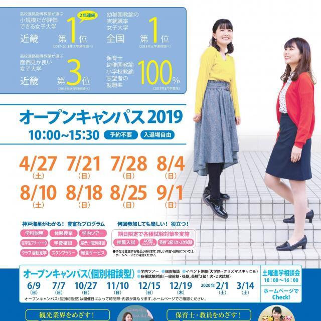 神戸海星女子学院大学 2019 夏のオープンキャンパス♪4